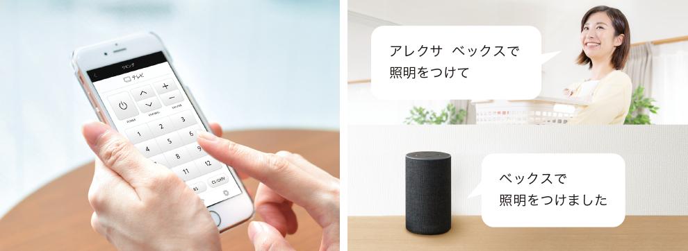 アプリと音声でコントロール